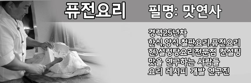 맛연사쉐프소개